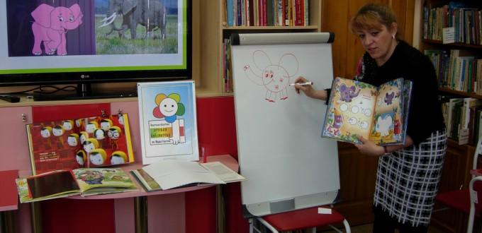Иркутская областная детская библиотека им. Марка Сергеева Розовый слон Читаем Рисуем дети