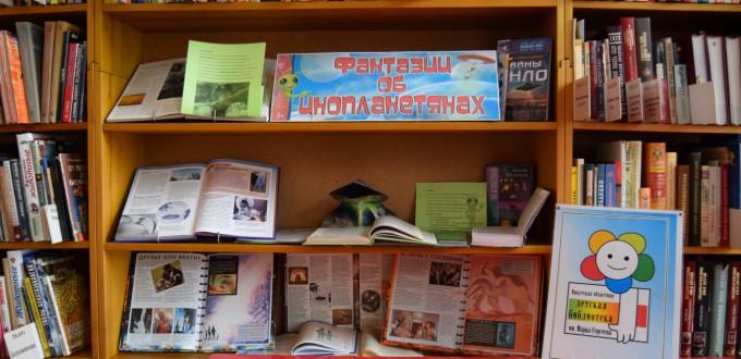 Книжная выставка книги День космонавтики 12 апреля Иркутская областная библиотека имени Марка Сергеева инопланетяне фантазии