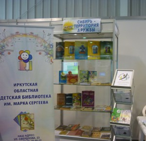 Иркутская областная детская библиотека имени Марка Сергеева форум образования