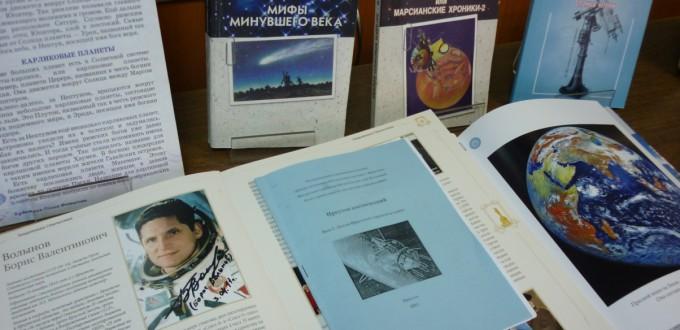 Книжная выставка книги День космонавтики 12 апреля Иркутская областная библиотека имени Марка Сергеева День космонавтики