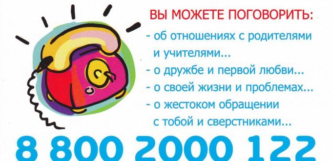 Детский телефон доверия Иркутская областная детская библиотека имени Марка Сергеева