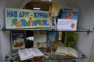 Иркутская областная детская библиотека имени Марка Сергеева Сибирячок