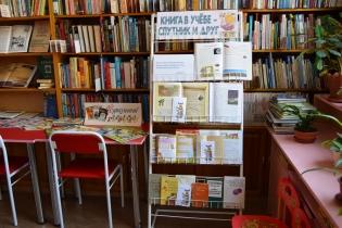 Иркутская областная детская библиотека имени Марка Сергеева сободная библиотека книги выставка книжная