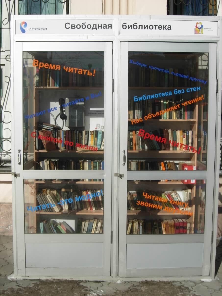 Иркутская областная детская библиотека имени Марка Сергеева сободная библиотека будка книги