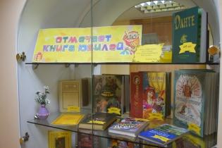 Иркутская областная детская библиотека имени Марка Сергеева сободная библиотека книги Иркутск Свердлова выставка