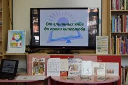 Иркутская областная детская библиотека имени Марка Сергеева книги Иркутск дети школьники Библиоша глаголица
