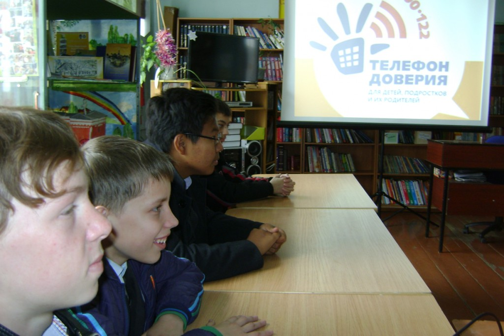 Детский телефон доверия библиотека Иркутская область