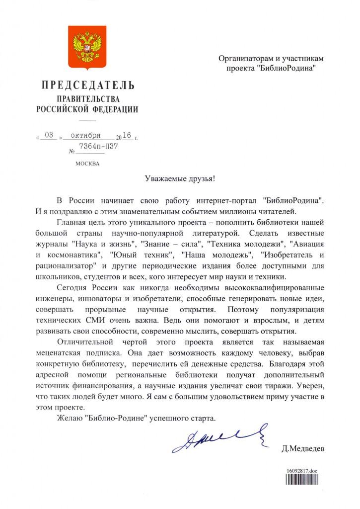 ofitsialnoe-pismo-dmitriya-medvedeva-v-podderzhku-proekta-bibliorodina