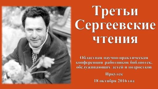 Третьи сергеевские чтения 2016 Марк Сергеев