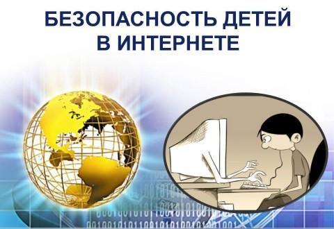 _urok_bezop-2016_b
