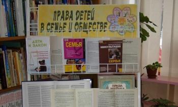 Мркутская областная детская библиотека имени Марка Сергеева читатели дети школьники книги выставка права обязанности