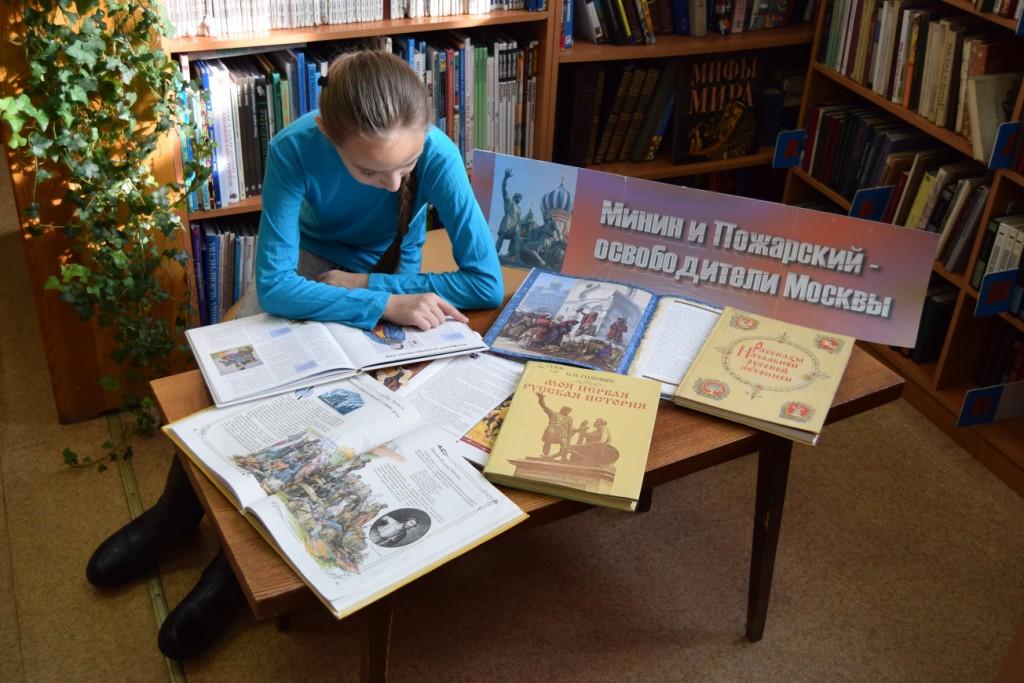 Мркутская областная детская библиотека имени Марка Сергеева День народного единства читатели дети школьники книги