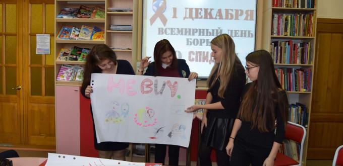 Иркутская областная детская библиотека имени Марка Сергеева читатели дети школьники книги ВИЧ СПИД