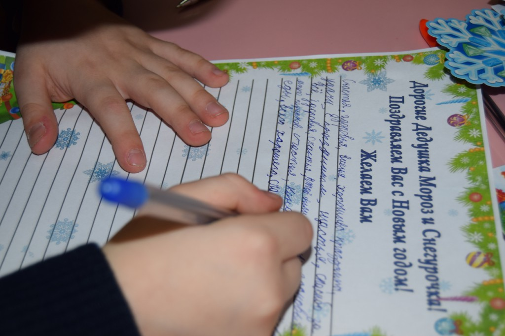 Новый год Пожелания Деду Морозу Иркутская областная детская библиотека имени Марка Сергеева