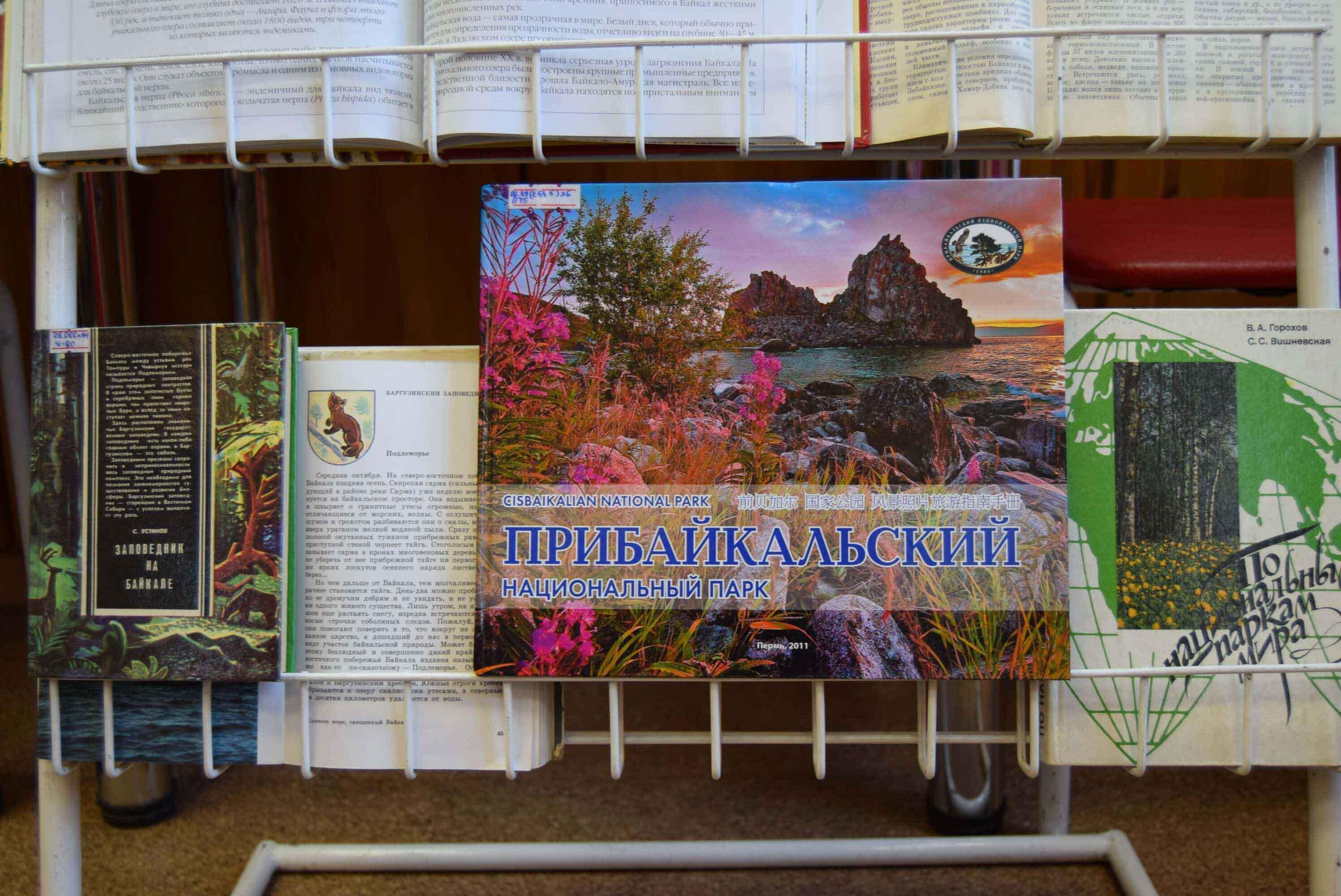Картинки книжных выставок о природе