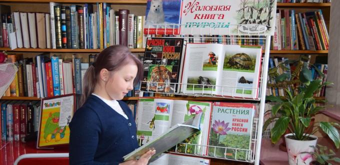 Дети Выставка книги Год экологии Иркутская областная детская библиотека имени Марка Сергеева