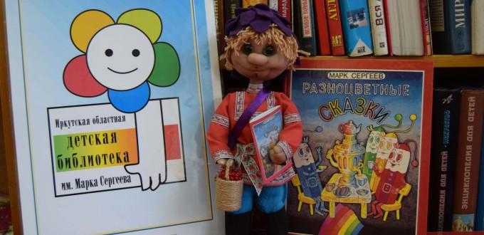Книги кукла Сибирячок Иркутская областная детская библиотека им. Марка Сергеева