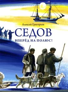Книга Седов Вперед на полюс! Алексей Григорьев
