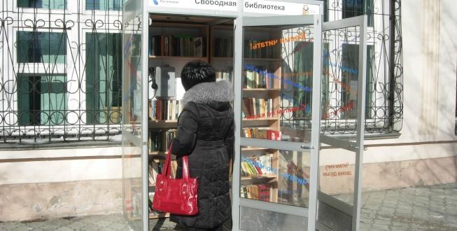 книжная будка свободная библиотека