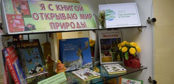 Выставка Книги Иркутская областная детская библиотека имени Марка Сергеева