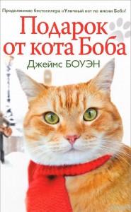 3 кот