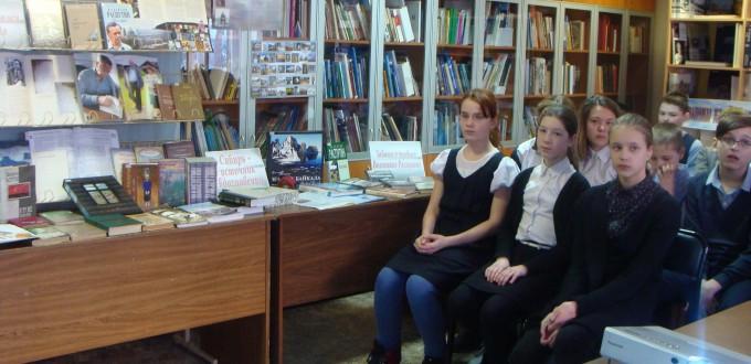 Школьники Иркутская областная детская библиотека имени Марка Сергеева Валентин Распутин