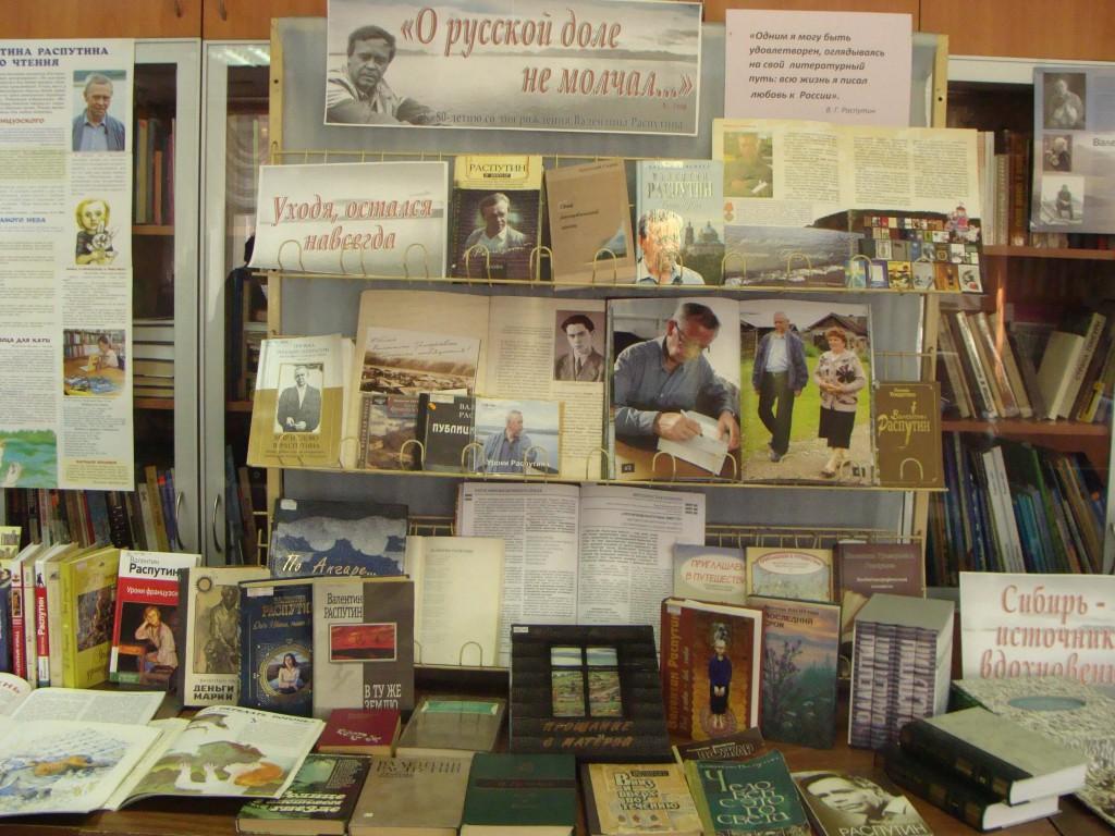 Книги Выставка Иркутская областная детская библиотека имени Марка Сергеева Валентин Распутин