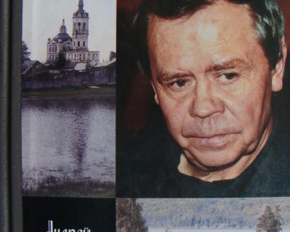 Книга Иркутская областная детская библиотека имени Марка Сергеева Валентин Распутин