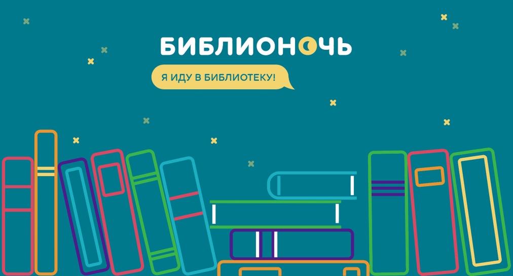 Библионочь Библиосумерки Иркутская областная детская библиотека им. Марка Сергеева