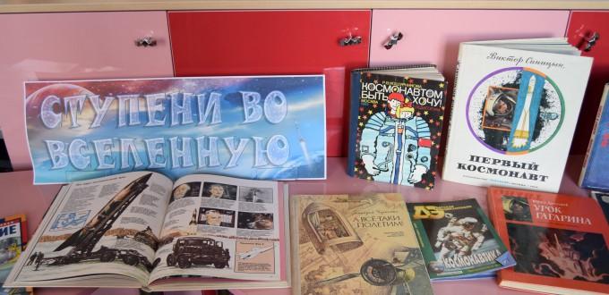 Книги Выставка Космос Иркутская областная детская библиотека им. Марка Сергеева