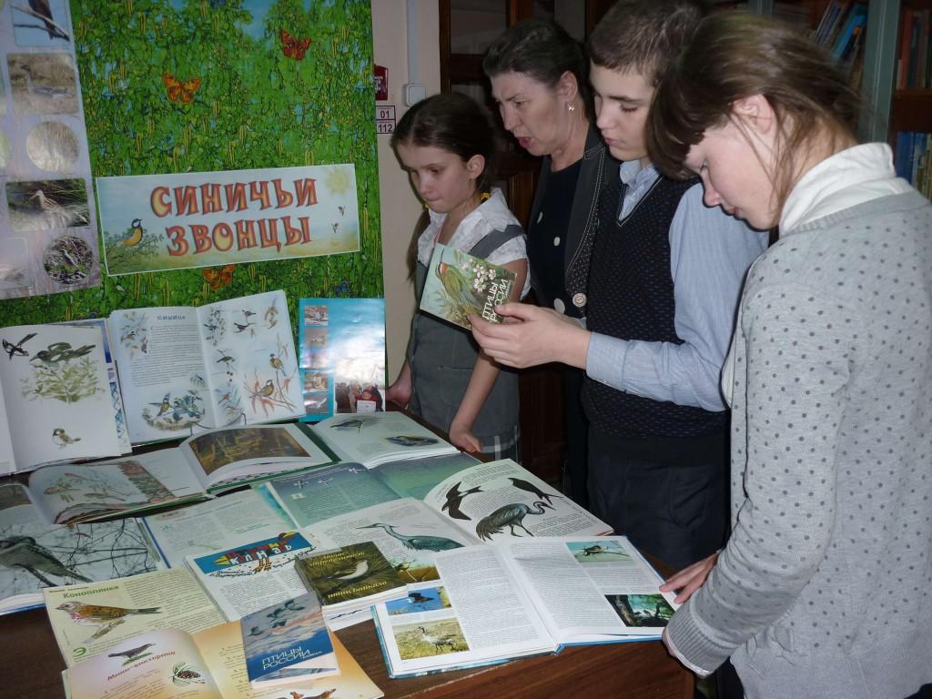 Книги Дети Выставка День птиц Иркутская областная детская библиотека им. Марка Сергеева