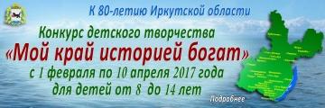 баннер конкурс Мой край историей богат_