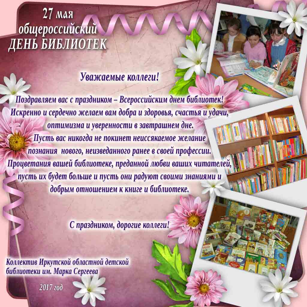 27 мая День библиотек