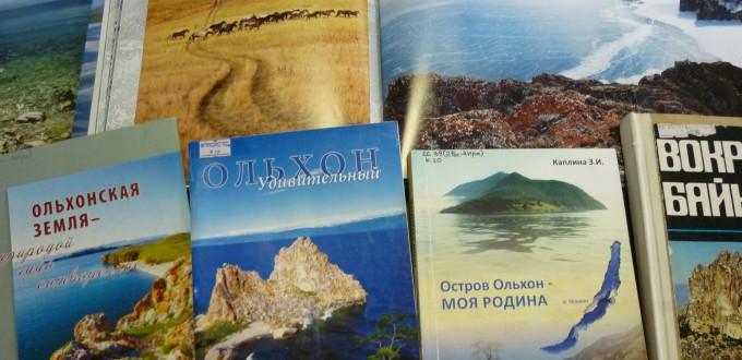 Книги Байкал Ольхон Иркутская областная детская библиотека им. Марка Сергеева