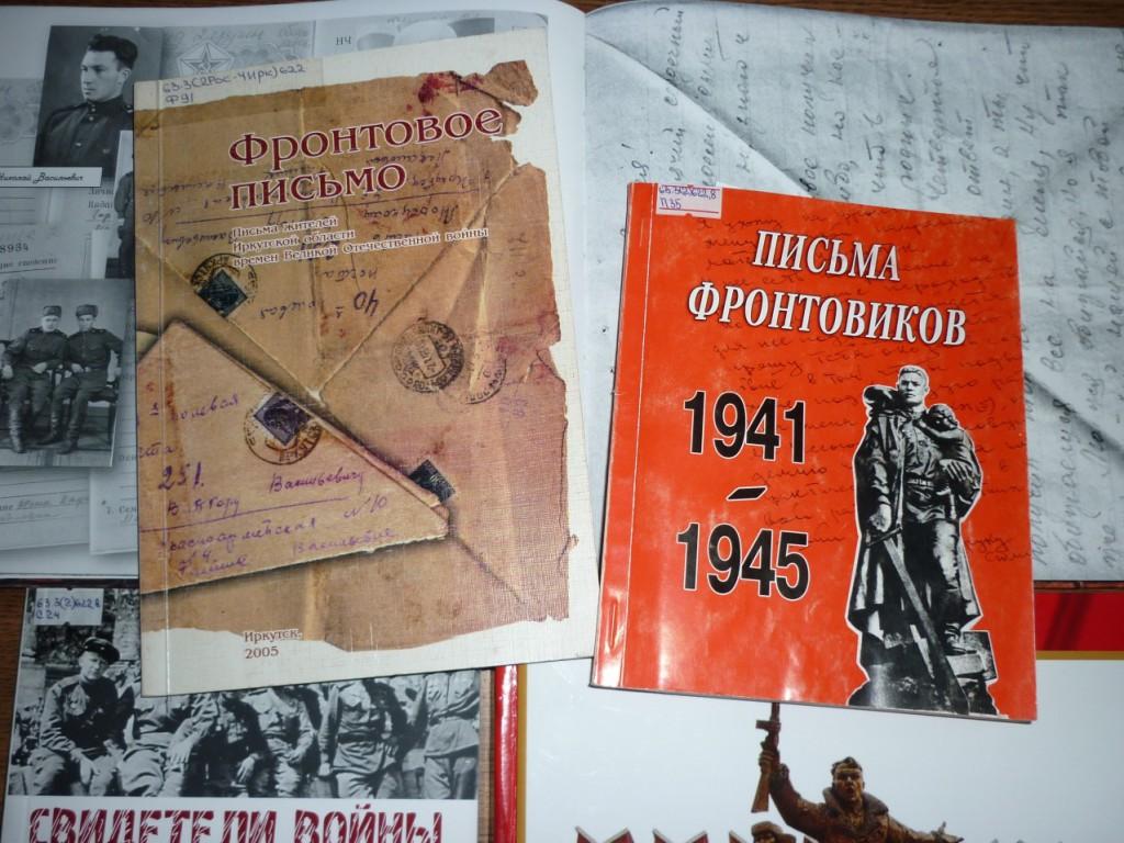 Книги Иркутская областная детская библиотека им. Марка Сергеева День Победы