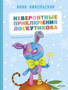 Приключения Лоскутикова