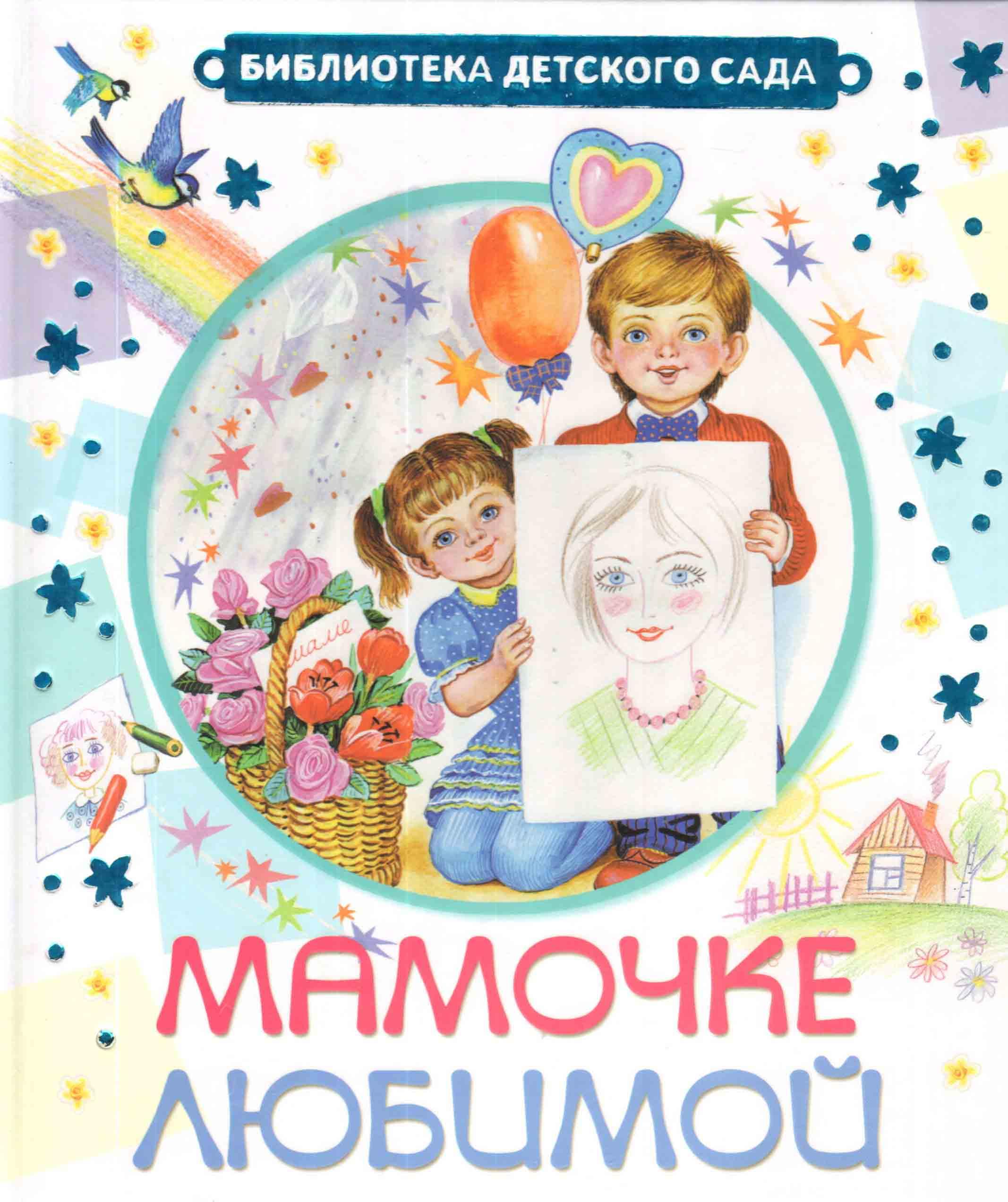 Стихи про маму, поздравления маме к 8 марта Материнство 62
