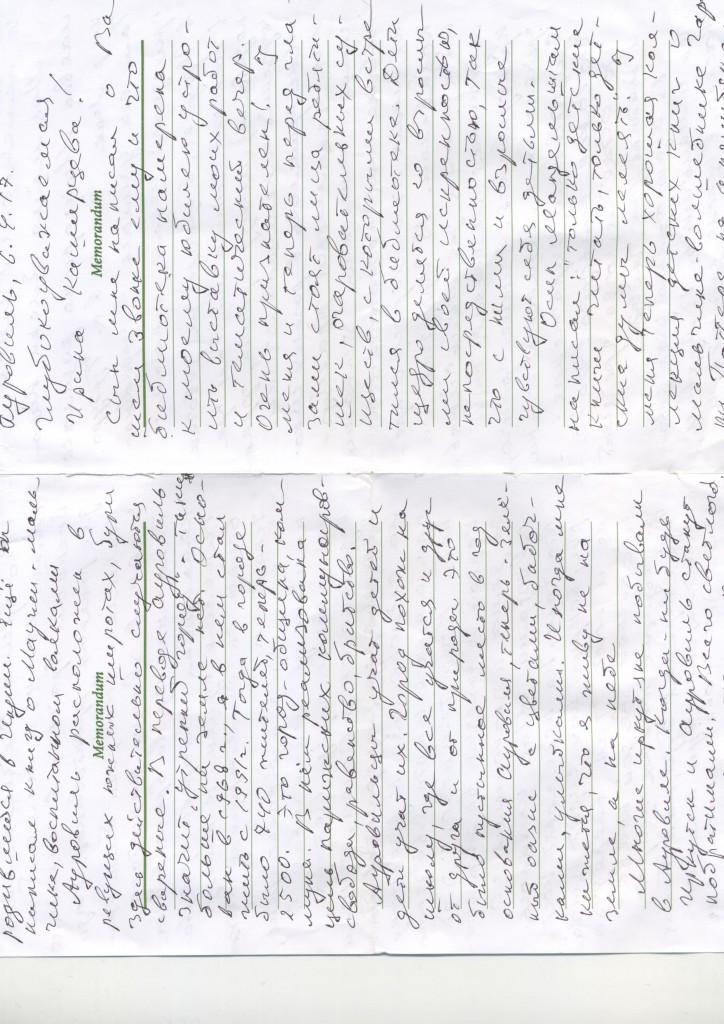 Борис Николаевич Вержуцкий Письма Иркутская областная детская библиотека им. Марка Сергеева