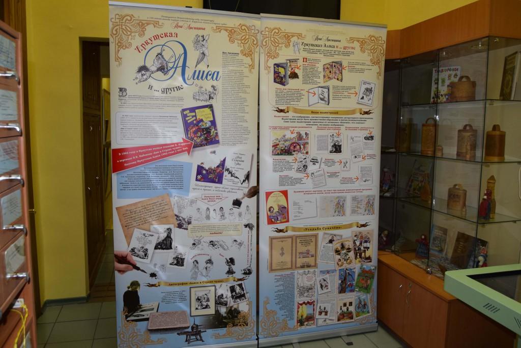 Яна Лисицина Иркутской областной детской библиотеке имени Марка Сергеева