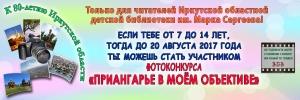 баннер Фотоконкурс_мал