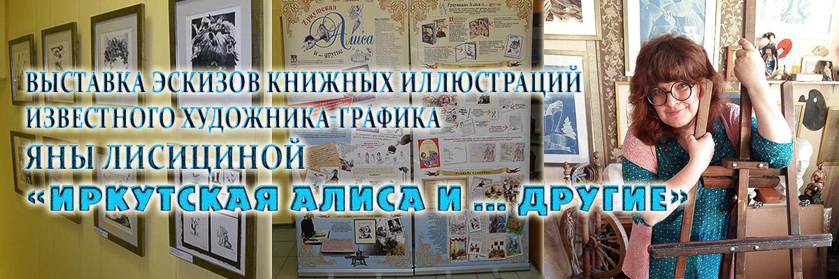 Выставка Яны Лисициной