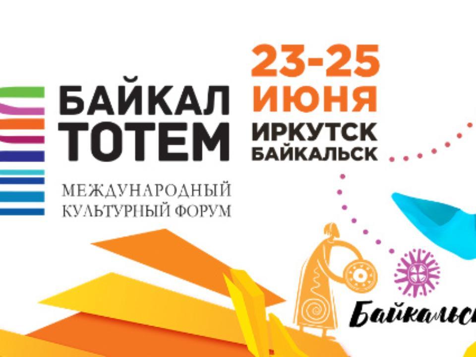Байкал-Тотем Иркутск июнь 2017