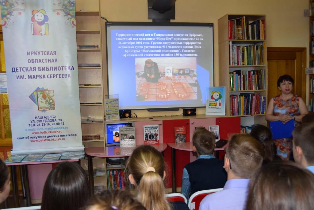 школьники антитеррор Беслан Иркутская областная детская библиотека им. Марка Сергеева