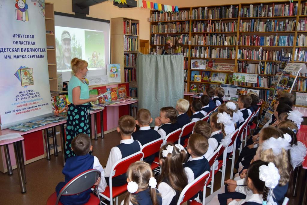 дети День знаний 1 сентября Иркутская областная детская библиотека им. Марка Сергеева