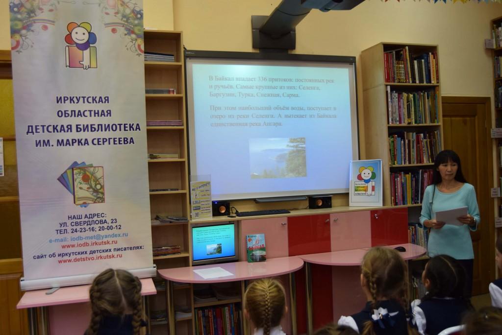 дети День Байкала Иркутская областная детская библиотека им. Марка Сергеева