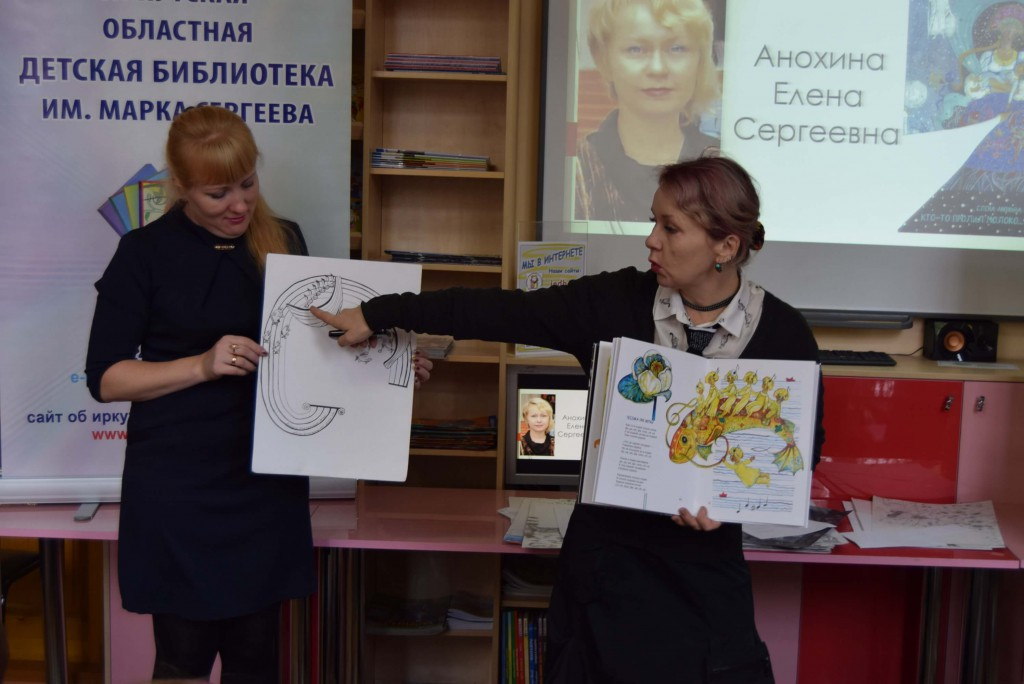 Елена Анохина дети Иркутская областная детская библиотека им. Марка Сергеева