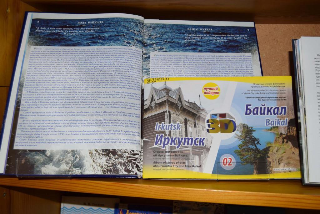 книги День Байкала Иркутская областная детская библиотека им. Марка Сергеева