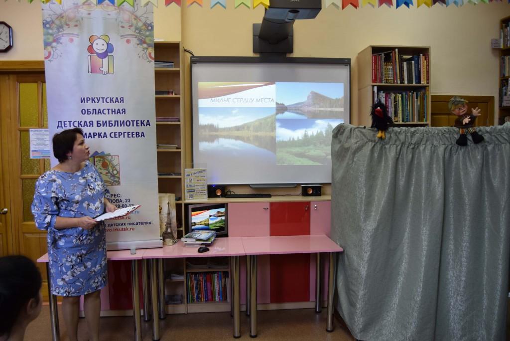 Фотоконкурс Иркутская областная детская библиотека им. Марка Сергеева