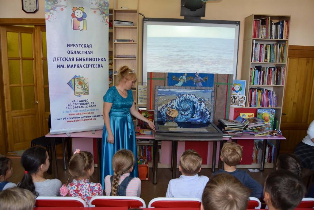дети книга-театр Байкал легенды Иркутская областная детская библиотека им. Марка Сергеева