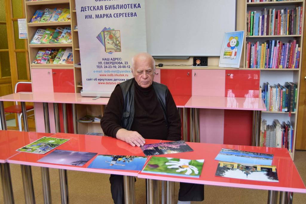 Борис Дмитриев Иркутская областная детская библиотека им. Марка Сергеева